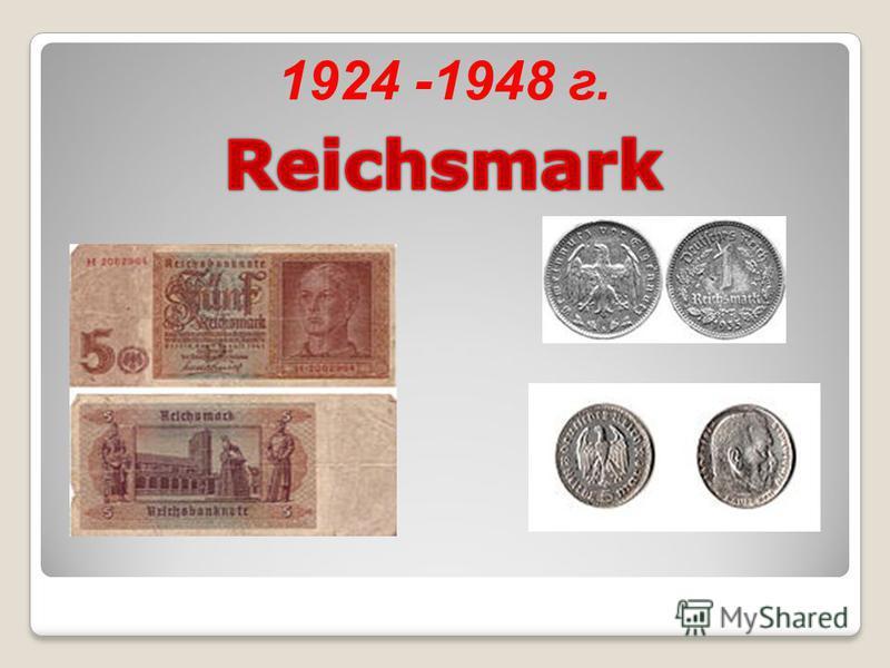 1924 -1948 г.