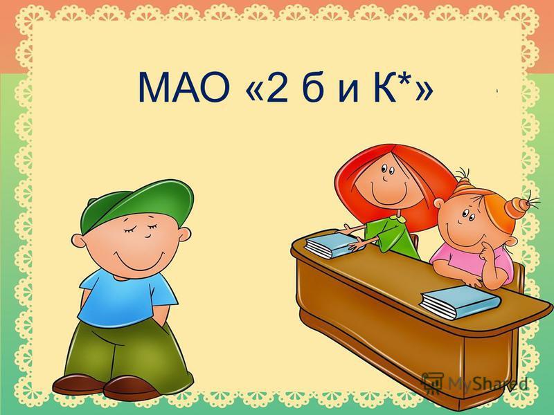 МАО «2 б и К*»