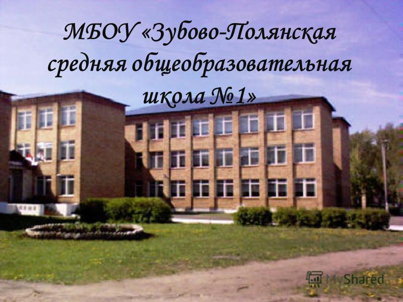 МБОУ «Зубово-Полянская средняя общеобразовательная школа 1»
