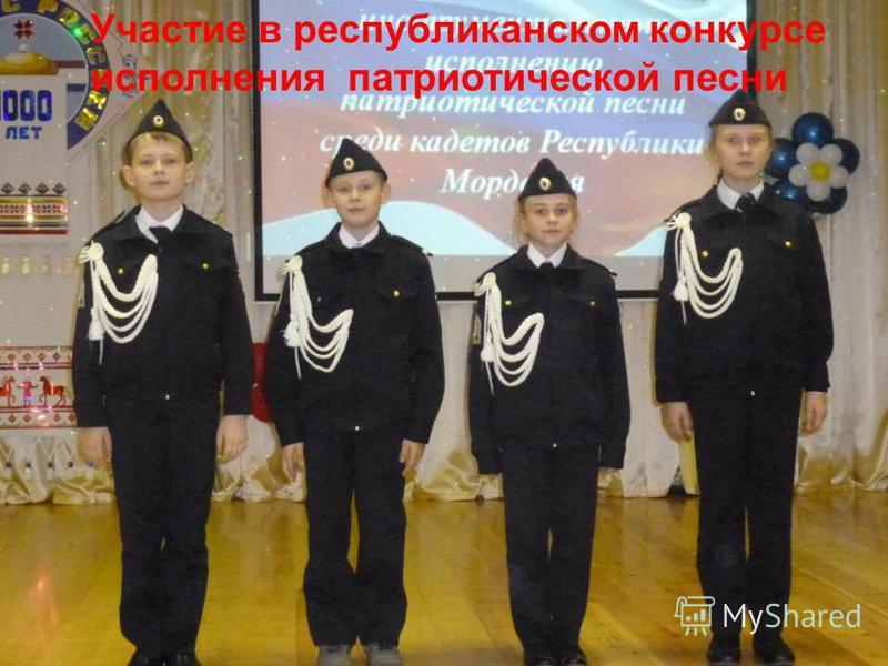 Участие в республиканском конкурсе исполнения патриотической песни