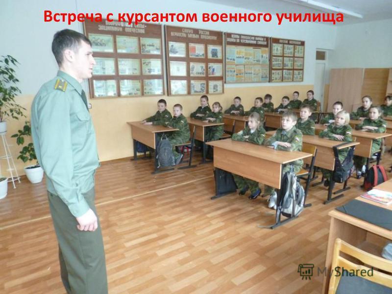 Встреча с курсантом военного училища