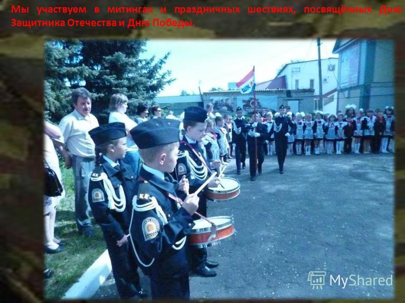 Мы участвуем в митингах и праздничных шествиях, посвящённых Дню Защитника Отечества и Дню Победы.