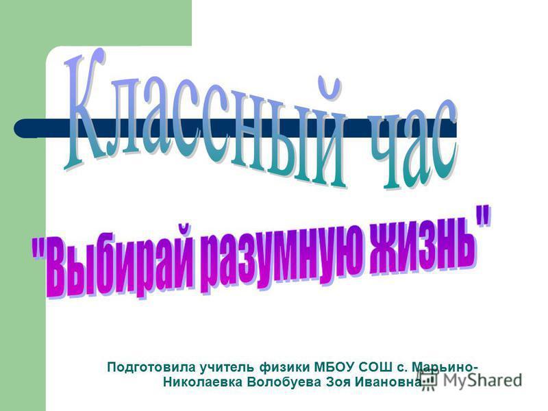 Подготовила учитель физики МБОУ СОШ с. Марьино- Николаевка Волобуева Зоя Ивановна