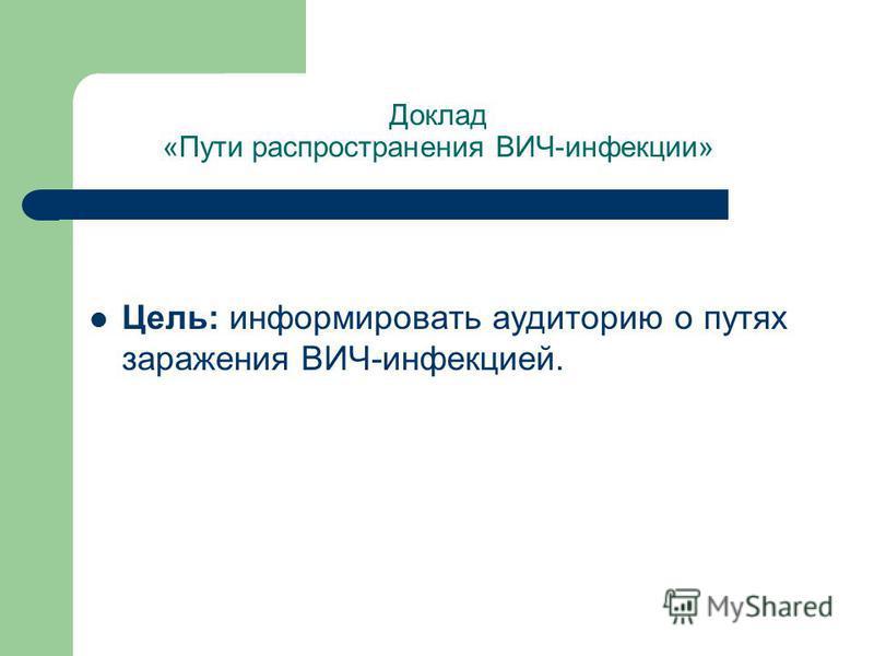 Доклад «Пути распространения ВИЧ-инфекции» Цель: информировать аудиторию о путях заражения ВИЧ-инфекцией.