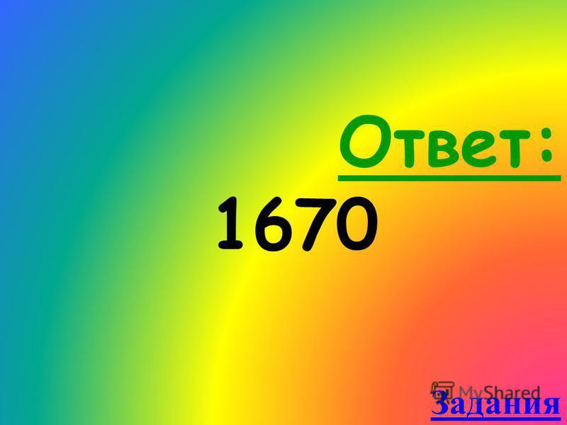 Ответ: 1670 Задания