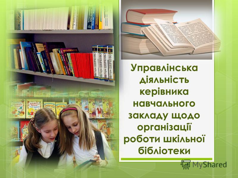 Управлінська діяльність керівника навчального закладу щодо організації роботи шкільної бібліотеки
