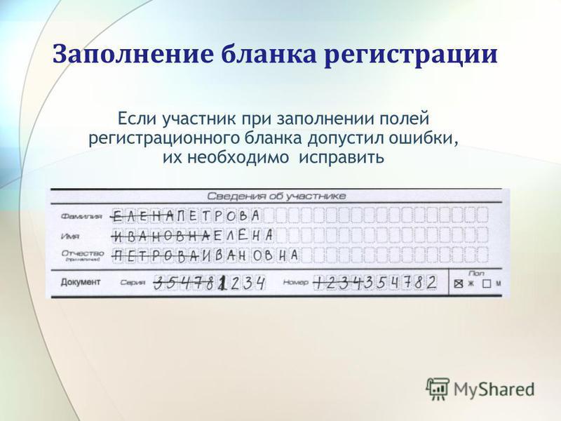 Заполнение бланка регистрации Если участник при заполнении полей регистрационного бланка допустил ошибки, их необходимо исправить