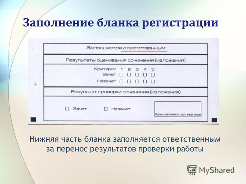 Заполнение бланка регистрации Нижняя часть бланка заполняется ответственным за перенос результатов проверки работы