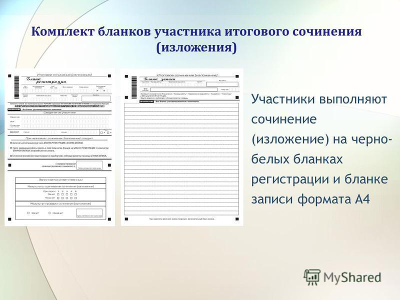 Комплект бланков участника итогового сочинения (изложения) Участники выполняют сочинение (изложение) на черно- белых бланках регистрации и бланке записи формата А4