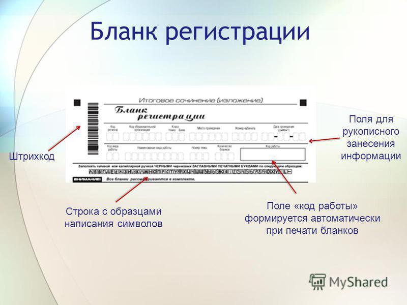 Бланк регистрации Штрихкод Поля для рукописного занесения информации Строка с образцами написания символов Поле «код работы» формируется автоматически при печати бланков
