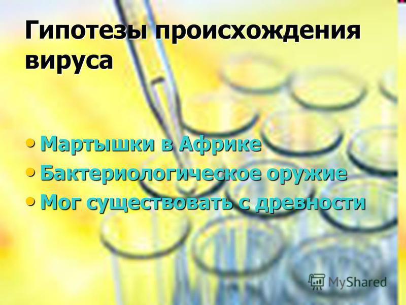 Гипотезы происхождения вируса Мартышки в Африке Мартышки в Африке Бактериологическое оружие Бактериологическое оружие Мог существовать с древности Мог существовать с древности