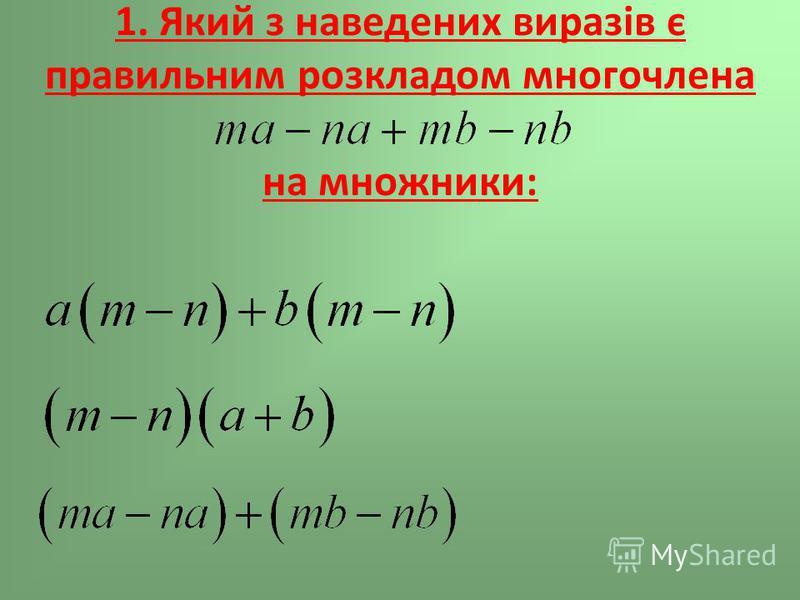 1. Який з наведених виразів є правильним розкладом многочлена на множники: