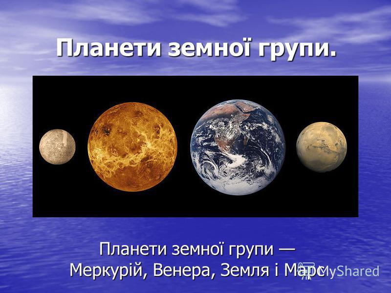 Планети земної групи. Планети земної групи. Планети земної групи Меркурій, Венера, Земля і Марс