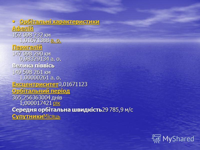 Орбітальні характеристики Орбітальні характеристики Орбітальні характеристики Орбітальні характеристики Афелій 152 098 232 км 1,01671388 а. о. а. о. Перигелій 147 098 290 км 0,98329134 а. о. Велика піввісь 149 598 261 км 1,00000261 а. о. Ексцентрисит