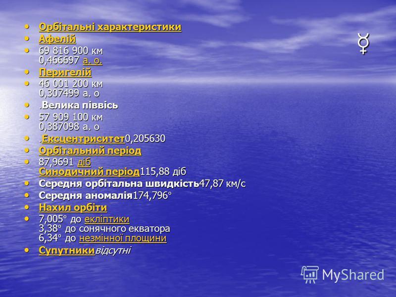 Орбітальні характеристики Орбітальні характеристики Орбітальні характеристики Орбітальні характеристики Афелій Афелій Афелій 69 816 900 км 0,466697 а. о. 69 816 900 км 0,466697 а. о.а. о.а. о. Перигелій Перигелій Перигелій 46 001 200 км 0,307499 а. о