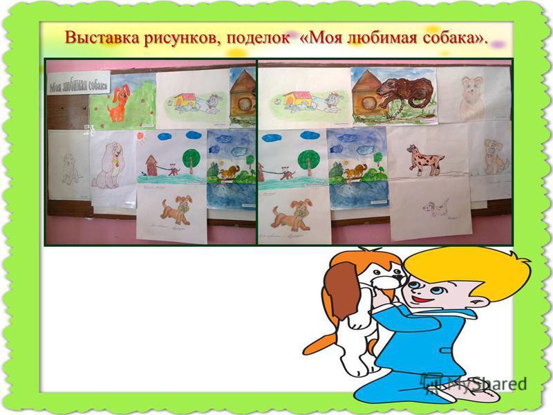 Выставка рисунков, поделок «Моя любимая собака».