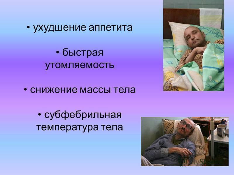 ухудшение аппетита быстрая утомляемость снижение массы тела субфебрильная температура тела