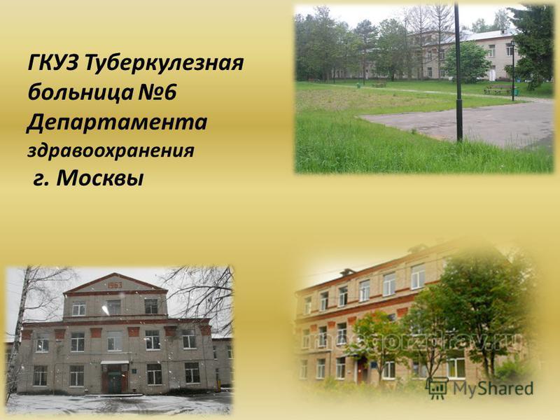 ГКУЗ Туберкулезная больница 6 Департамента здравоохранения г. Москвы