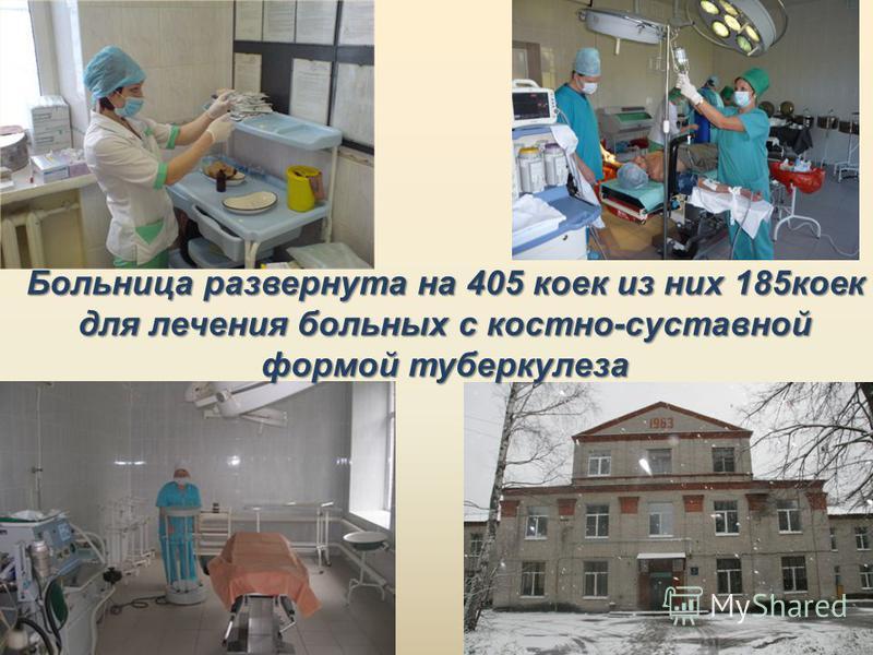 Больница развернута на 405 коек из них 185 коек для лечения больных с костно-суставной формой туберкулеза