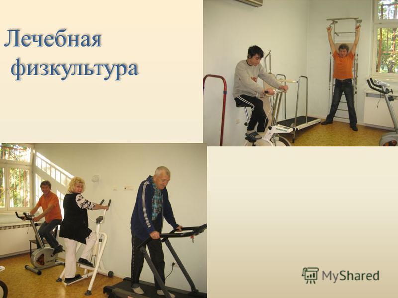 Лечебная физкультура Лечебная физкультура