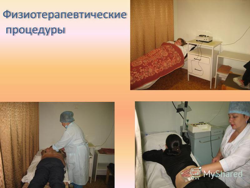 Осложнения физиопроцедур