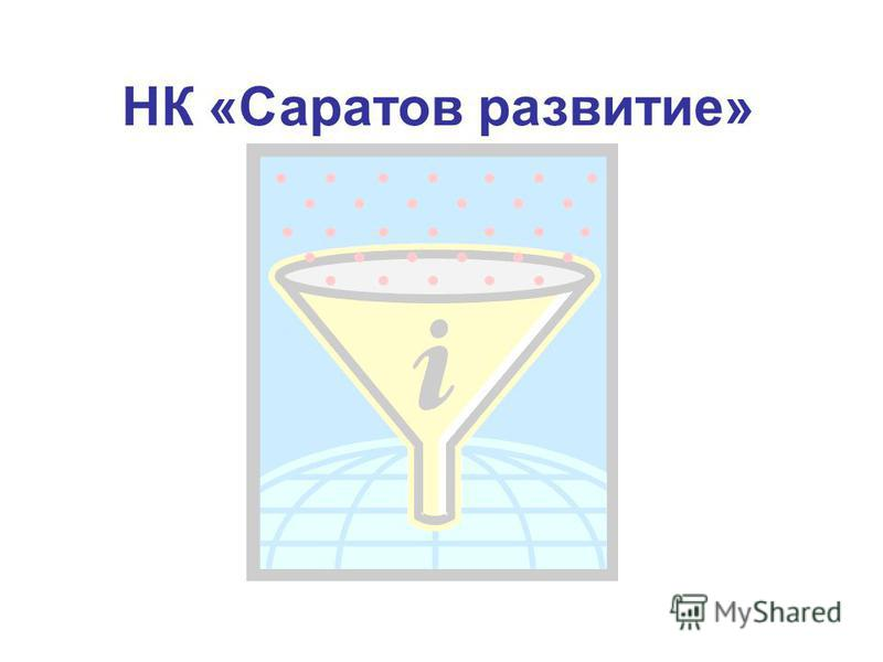 НК «Саратов развитие»