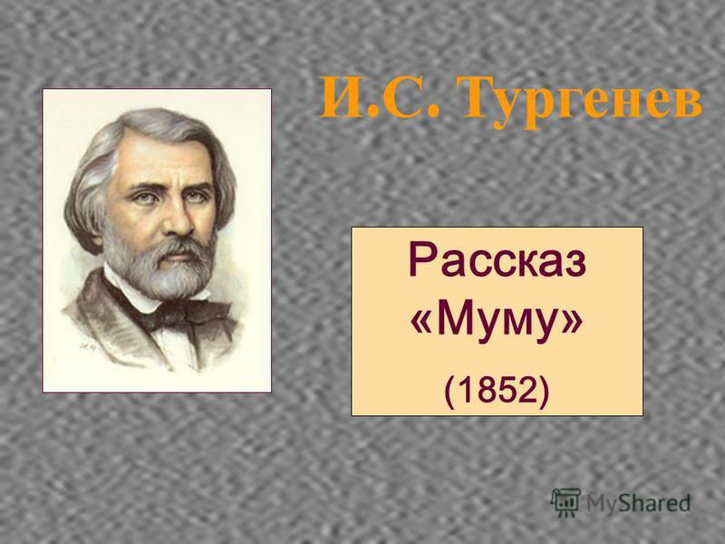 И. С. Тургенев Рассказ «Муму» (1852)