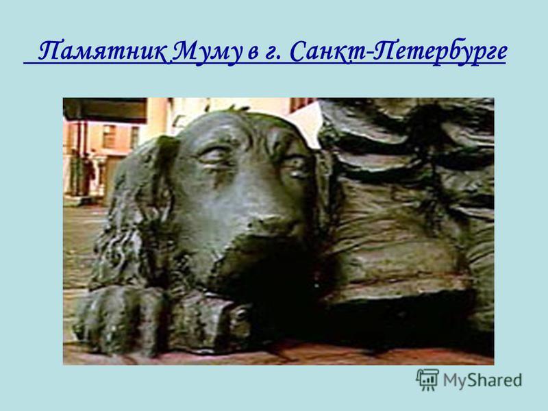 Памятник Муму в г. Санкт-Петербурге
