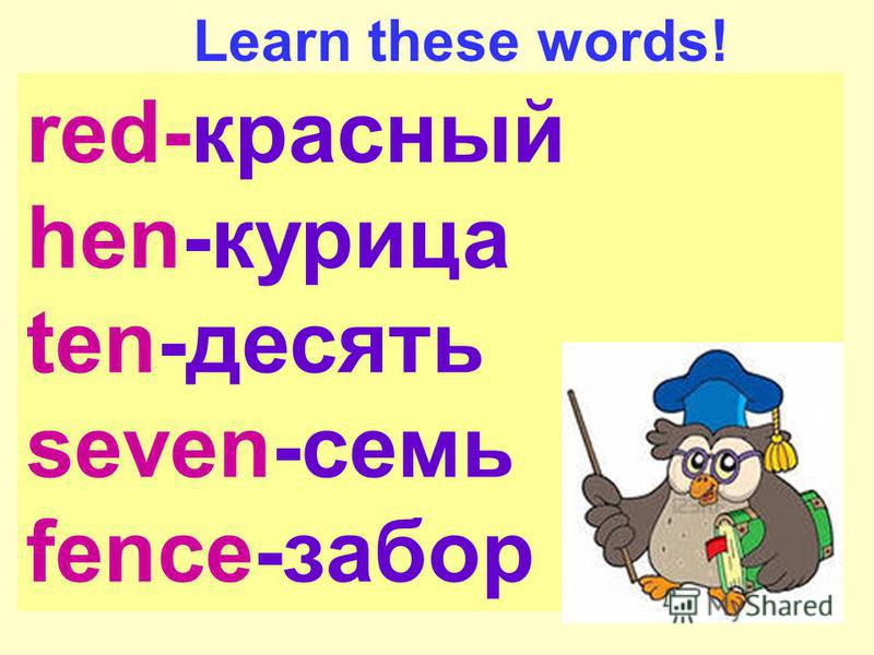 red-красный hen-курица ten-десять seven-семь fence-забор Learn these words!