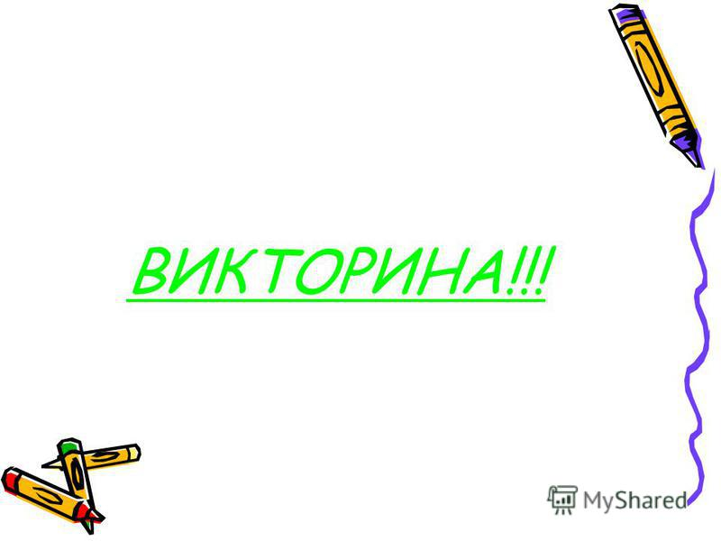 ВИКТОРИНА!!!
