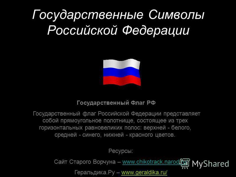 Государственные Символы Российской Федерации Государственный Флаг РФ Государственный флаг Российской Федерации представляет собой прямоугольное полотнище, состоящее из трех горизонтальных равновеликих полос: верхней - белого, средней - синего, нижней