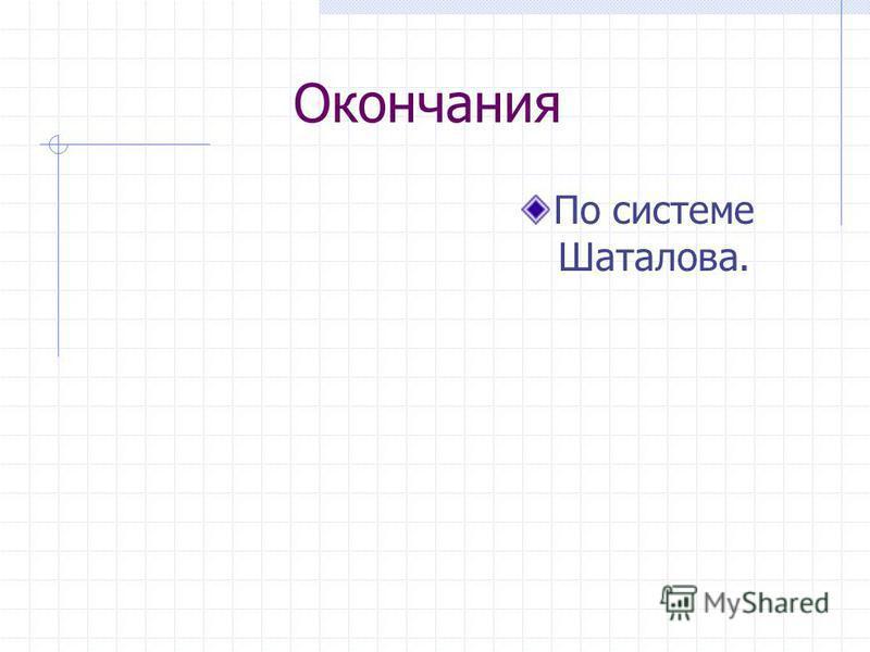 Окончания По системе Шаталова.