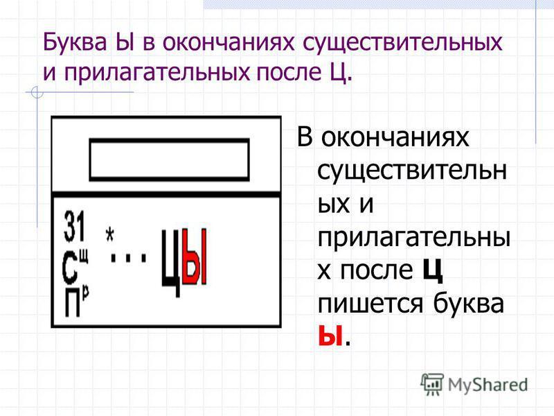 Буква Ы в окончаниях существительных и прилагательных после Ц. В окончаниях существительных и прилагательных после Ц пишется буква Ы.