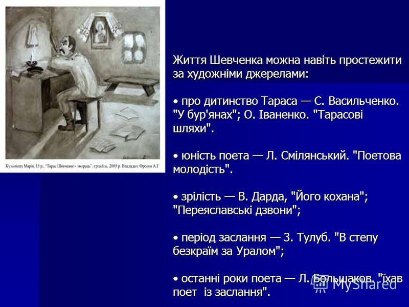 Життя Шевченка можна навіть простежити за художніми джерелами: про дитинство Тараса С. Васильченко.