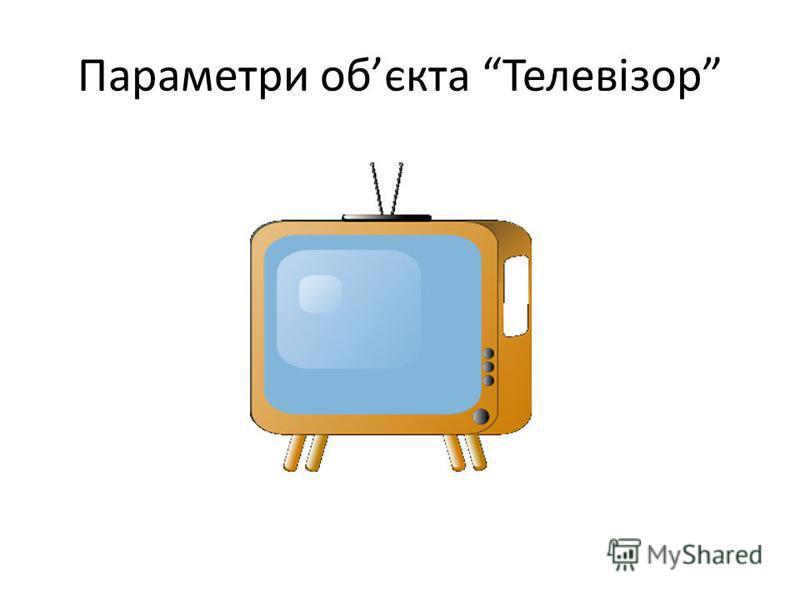 Параметри обєкта Телевізор