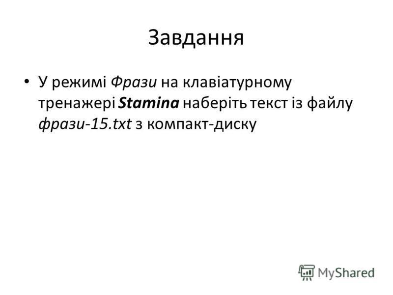 Завдання У режимі Фрази на клавіатурному тренажері Stamina наберіть текст із файлу фрази-15.txt з компакт-диску