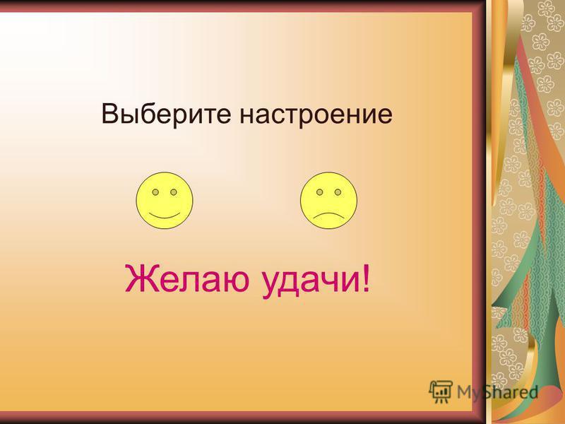Выберите настроение Желаю удачи!