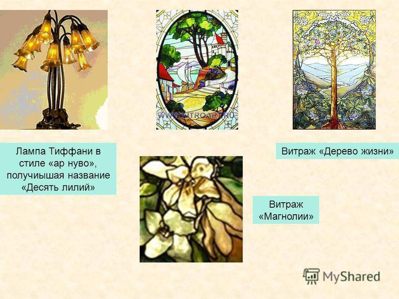 Лампа Тиффани в стиле «ар нуво», получившая название «Десять лилий» Витраж «Дерево жизни» Витраж «Магнолии»