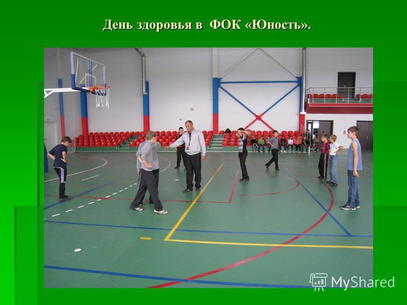 День здоровья в ФОК «Юность».