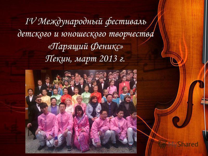 IV Международный фестиваль детского и юношеского творчества «Парящий Феникс» Пекин, март 2013 г.