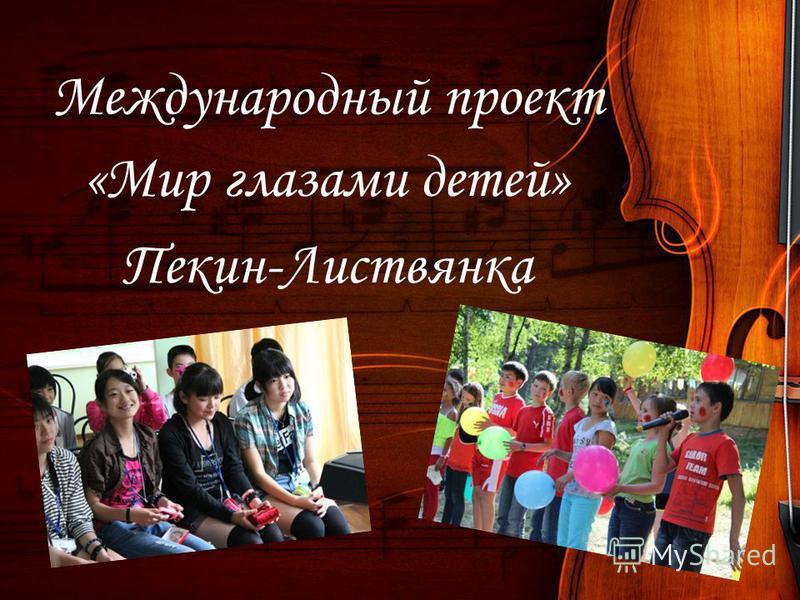 Международный проект «Мир глазами детей» Пекин-Листвянка