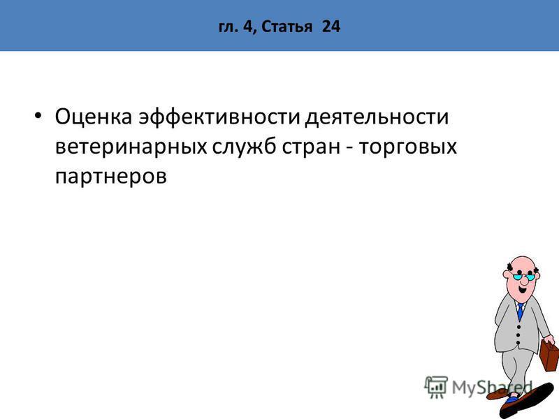 гл. 4, Статья 24 Оценка эффективности деятельности ветеринарных служб стран - торговых партнеров