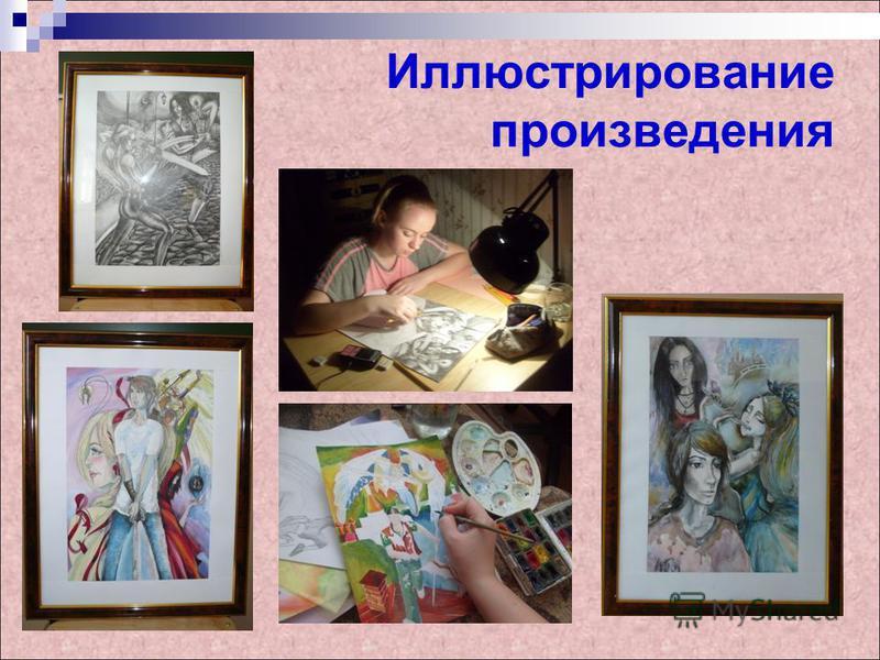 Иллюстрирование произведения