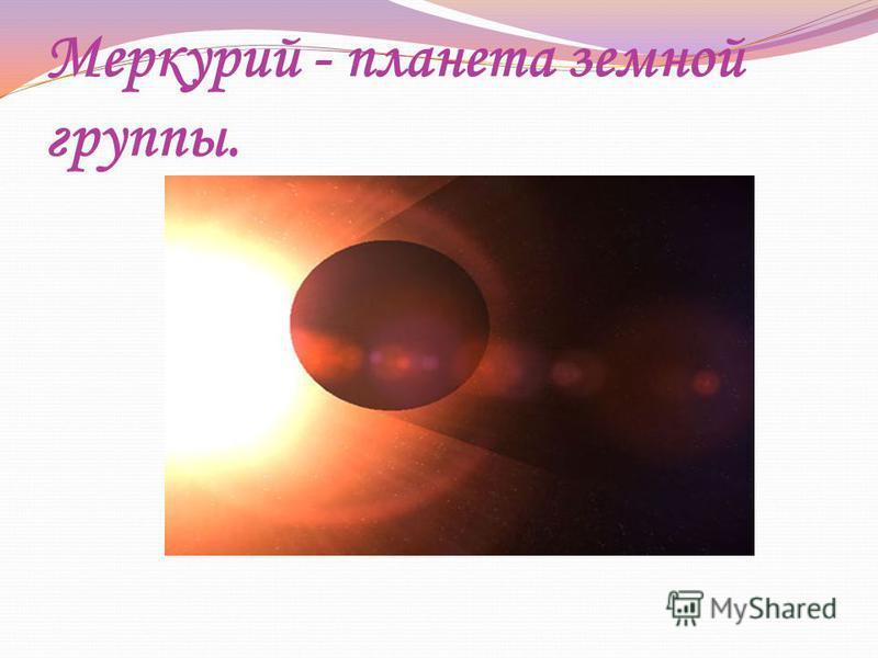 Меркурий - планета земной группы.