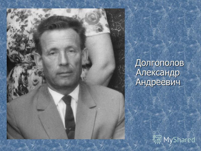 Долгополов Александр Андреевич Долгополов Александр Андреевич