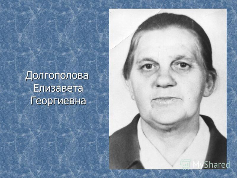 Долгополова Елизавета Георгиевна Долгополова Елизавета Георгиевна