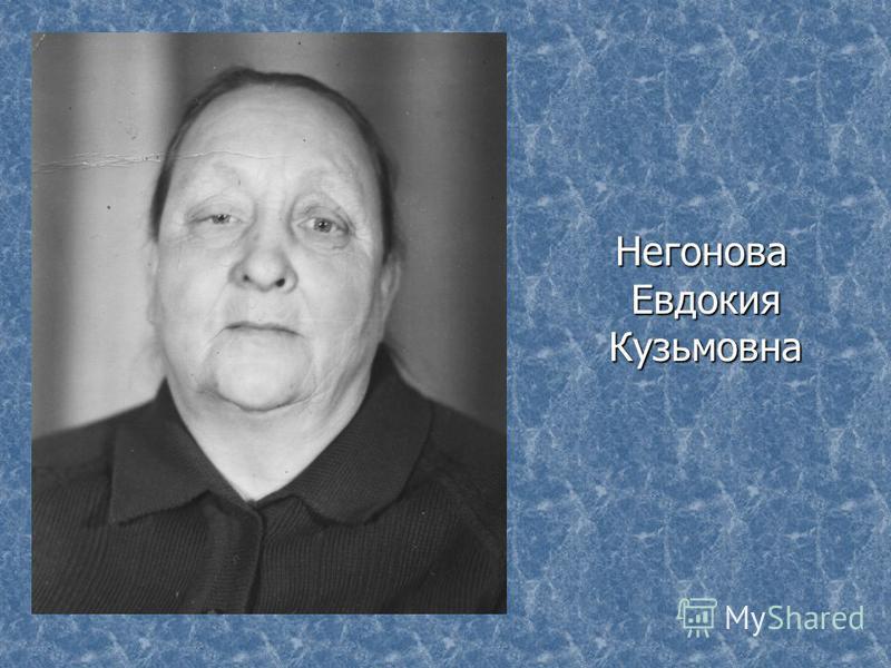 Негонова Евдокия Кузьмовна Негонова Евдокия Кузьмовна