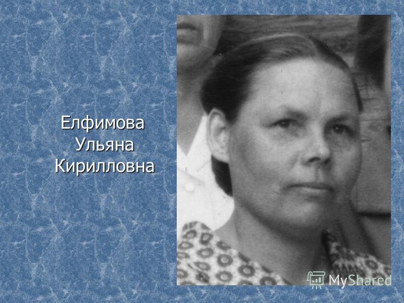 Елфимова Ульяна Кирилловна Елфимова Ульяна Кирилловна