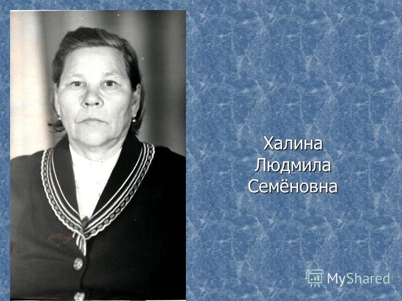 Халина Людмила Семёновна