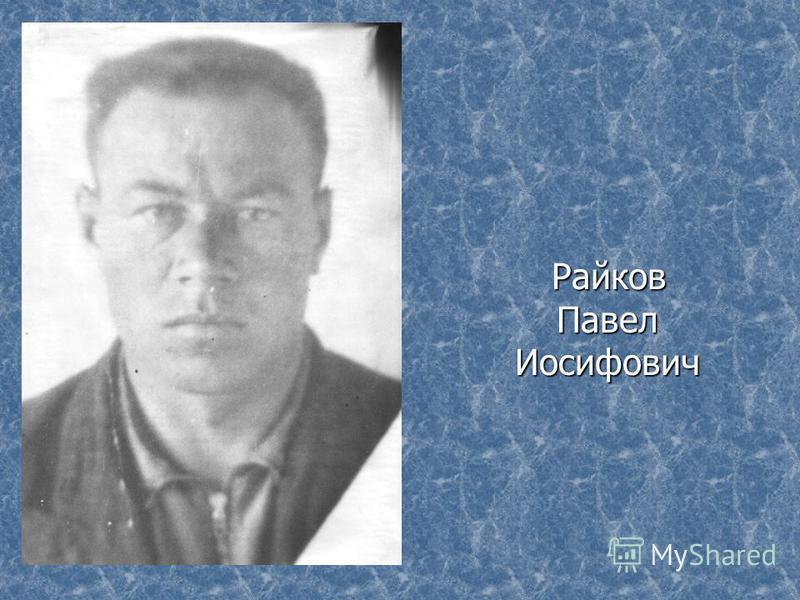 Райков Павел Иосифович Райков Павел Иосифович